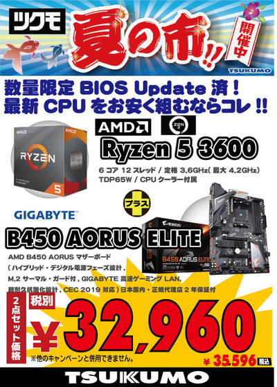 2点セットRyzen5-3600-B450-AORUS-ELITE-BIOS込.jpg