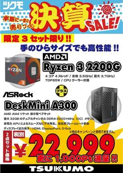 2点セットRyzen3-2200G-DESKMINI限定3台.jpg