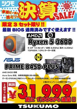 2点セットRyzen5-3600-PRIMEB450PLUS限定3台.jpg