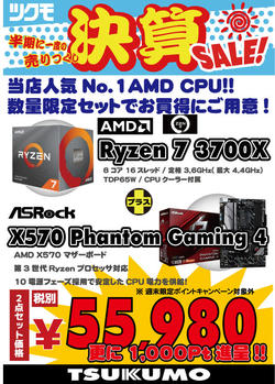 2点セットRyzen5-3700X-X570PHANTOMGAMING4週末.jpg