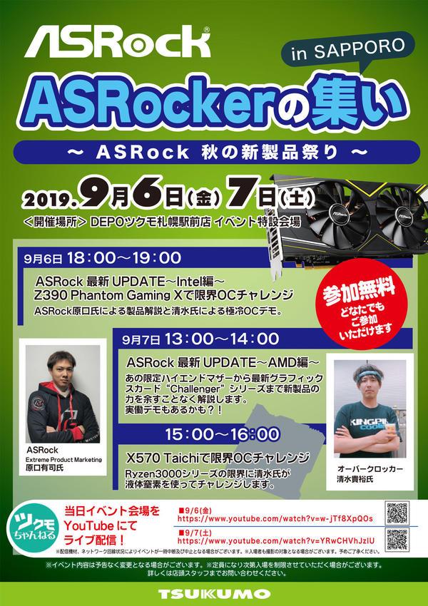 ASRocker.jpg