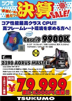 2点セットCorei7-9900K-Z390-AORUS-MASTER.jpg