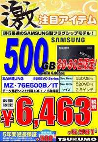sam500GB.jpg