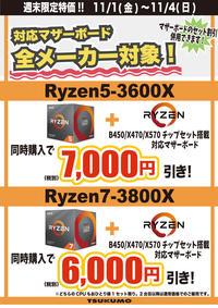 Ryzen5-3600X-Ryzen7-3800X.jpg