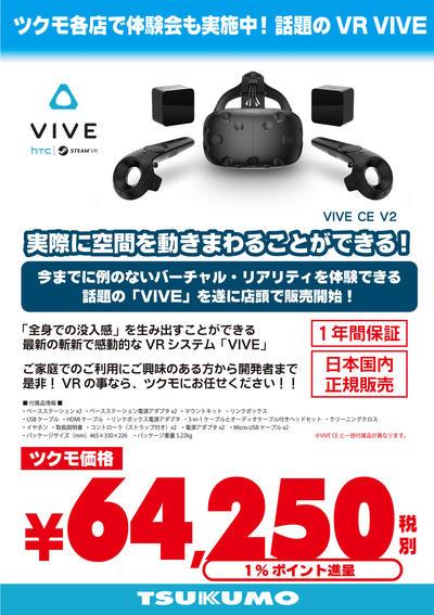 VIVECEV2.jpg