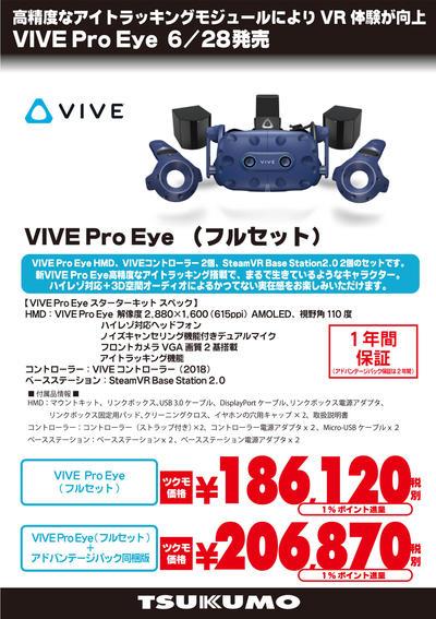 viveproeyeV3.jpg