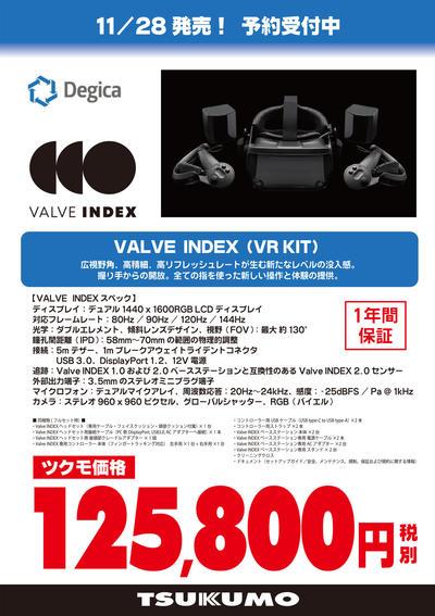 VALVEINDEX予約受付中.jpg