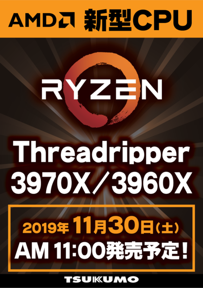 AMD TR3970X-3960X.png
