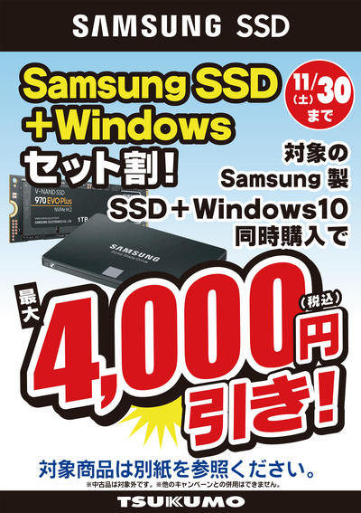 SamsungSSDwindowsV1.jpg