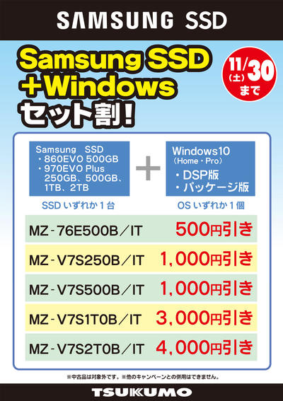 SamsungSSDwindowsV2.jpg
