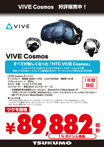 VIVECosmosV2.jpg