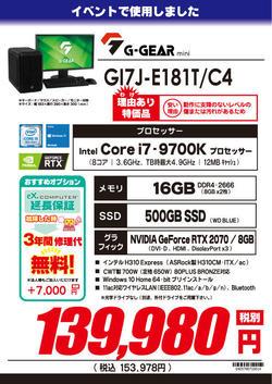 139980_GI7J-E181T_C4.jpg