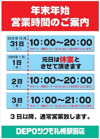 2019-2020_eigyo_jikan.jpg