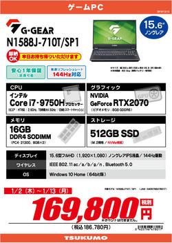 N1588J-710T_SP1新春.jpg