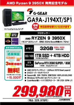 299980_GA9A-J194XT_SP1.jpg