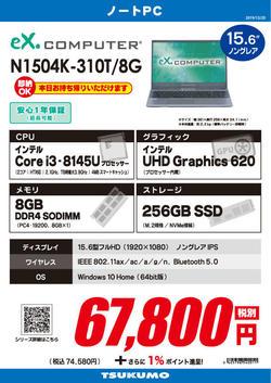 67800_N1504K-310T_8G.jpg