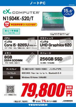 79800_N1504K-520_T.jpg