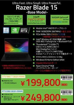 Razer Blade 15(Base Model)【1030発売】-アウトライン.jpg