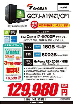 GC7J-A194ZT_CP1.jpg