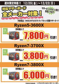 Ryzen - コピー.jpg