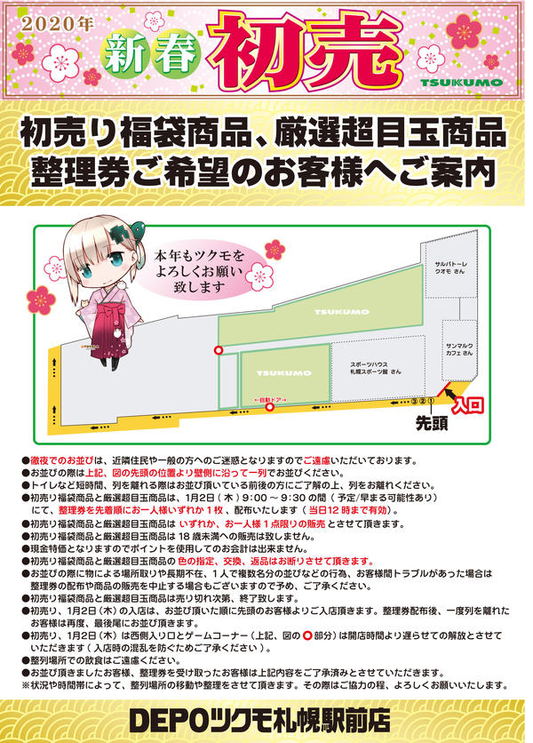 福袋案内事項.jpg