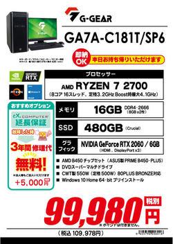 99980_GA7A-C181T_SP6.jpg