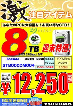 Seagate8TB.jpg