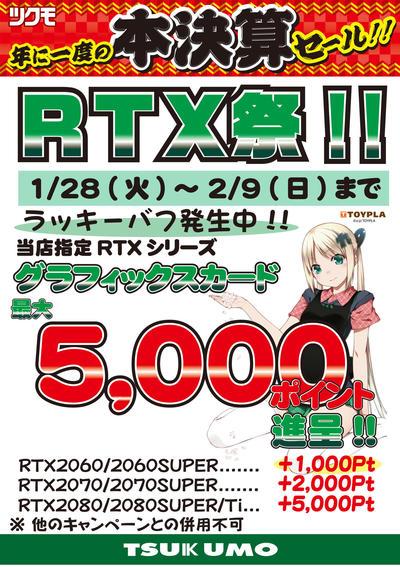RTX祭5000ポイント.jpg