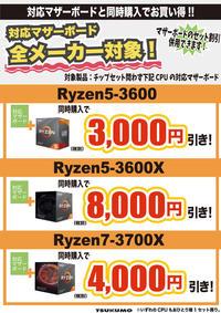 RyzenCPU.jpg