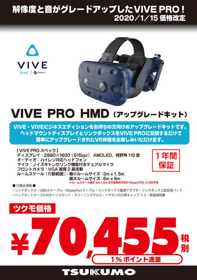 VIVE_Pro_HMD.jpg