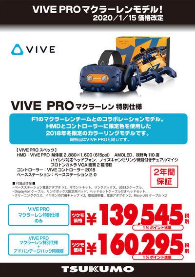 VIVE_Pro_McLaren.jpg