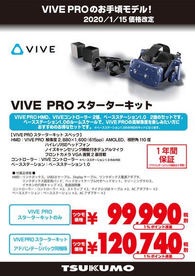VIVE_Pro_StarterKit.jpg