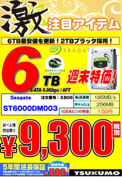 SeaHDD6TB.jpg