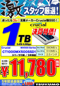 Cru-SSD-1TB.jpg