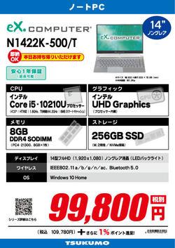 N1422K-500_T.jpg