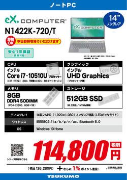 N1422K-720_T.jpg