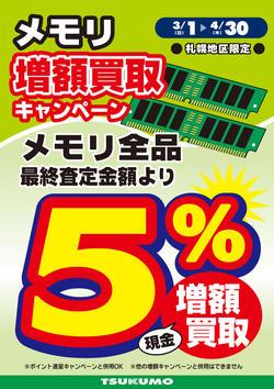 メモリ5%.jpg