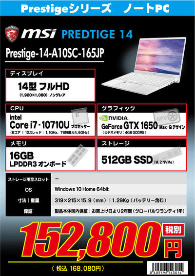 Prestigeシリーズ(1)(2).jpgのサムネイル画像