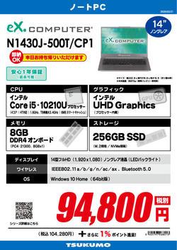 N1430J-500T_CP1.jpg