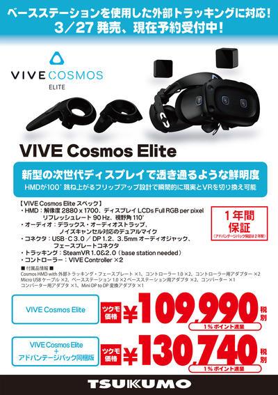 ViveCosmosElite予約受付中.jpg