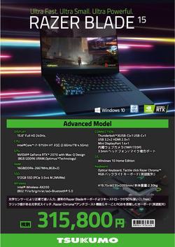 【20200204発売】Razer Blade 15 アドバストモデル_RZ09-03137E02-R3J1.jpg