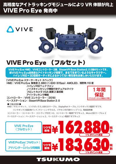 viveproeye20200304.jpg