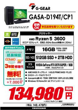 GA5A-D194T_CP1.jpg