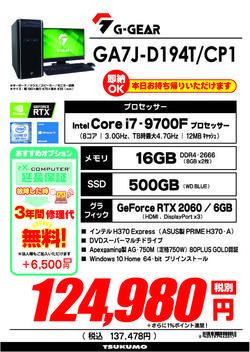 GA7J-D194T_CP1.jpg