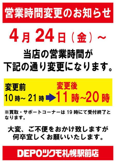 営業時間案内20200424~.jpg