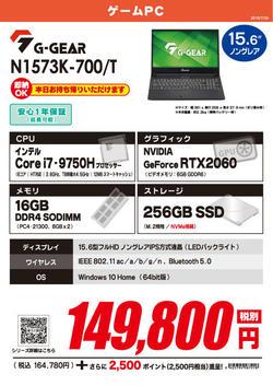 149800_N1573K-700_T_10%.jpg