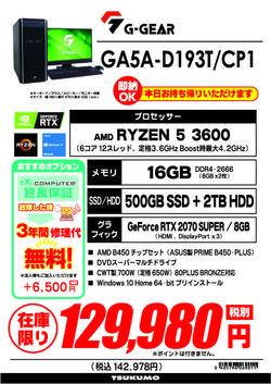 GA5A-D193T_CP1.jpg