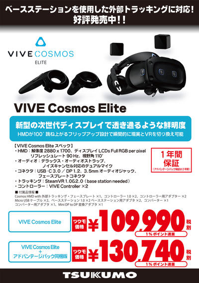 ViveCosmosElite.jpg