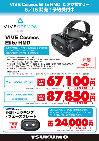 ViveCosmosOption.jpg