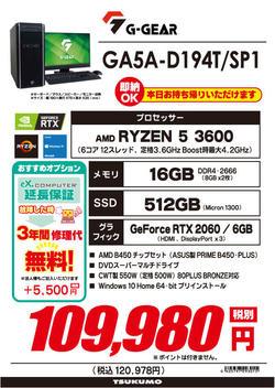 109980_GA5A-D194T_SP1.jpg